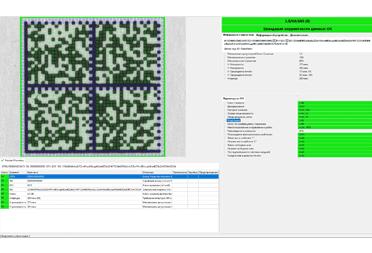 Верификатор 1D штрих-кодов Axicon 6015/6025-S