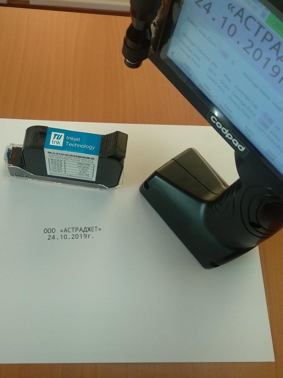 Ручной маркиратор T110-H